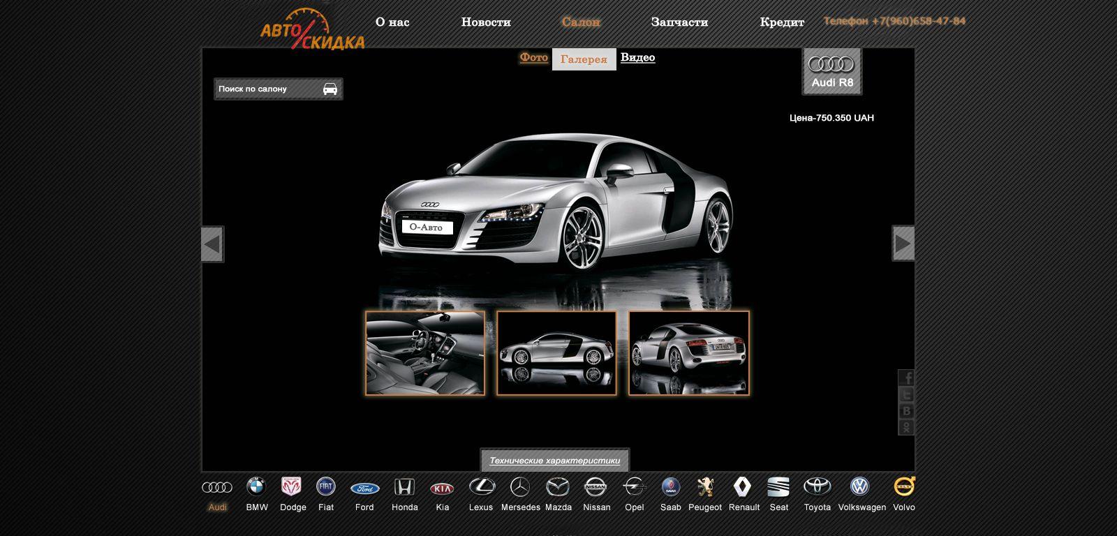 Дизайн сайта со скидками для автовладельцев - дизайнер dfvgbh123