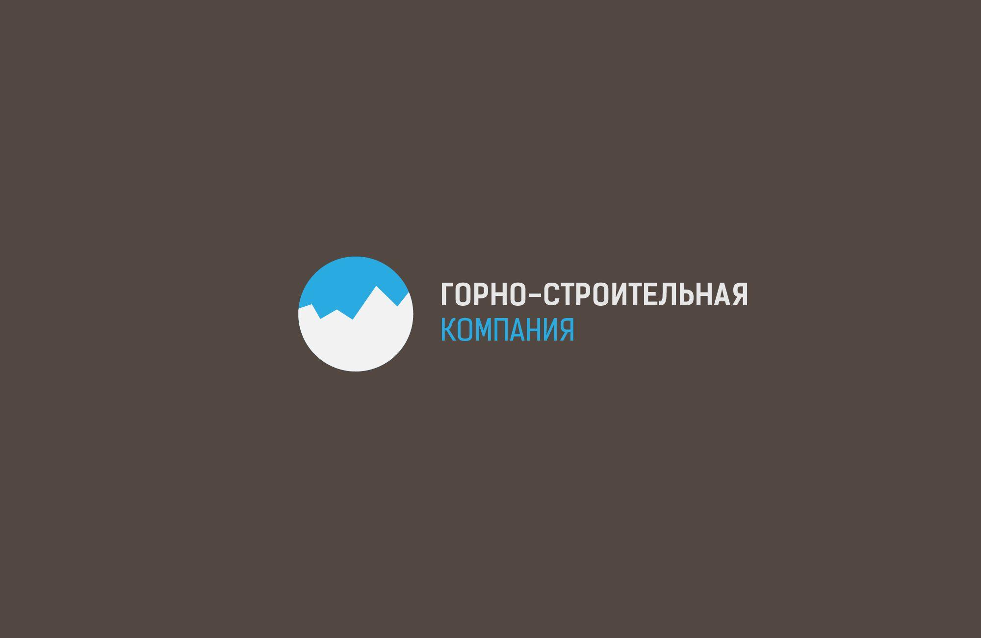 Логотип для Горно-Строительной Компании - дизайнер e5en