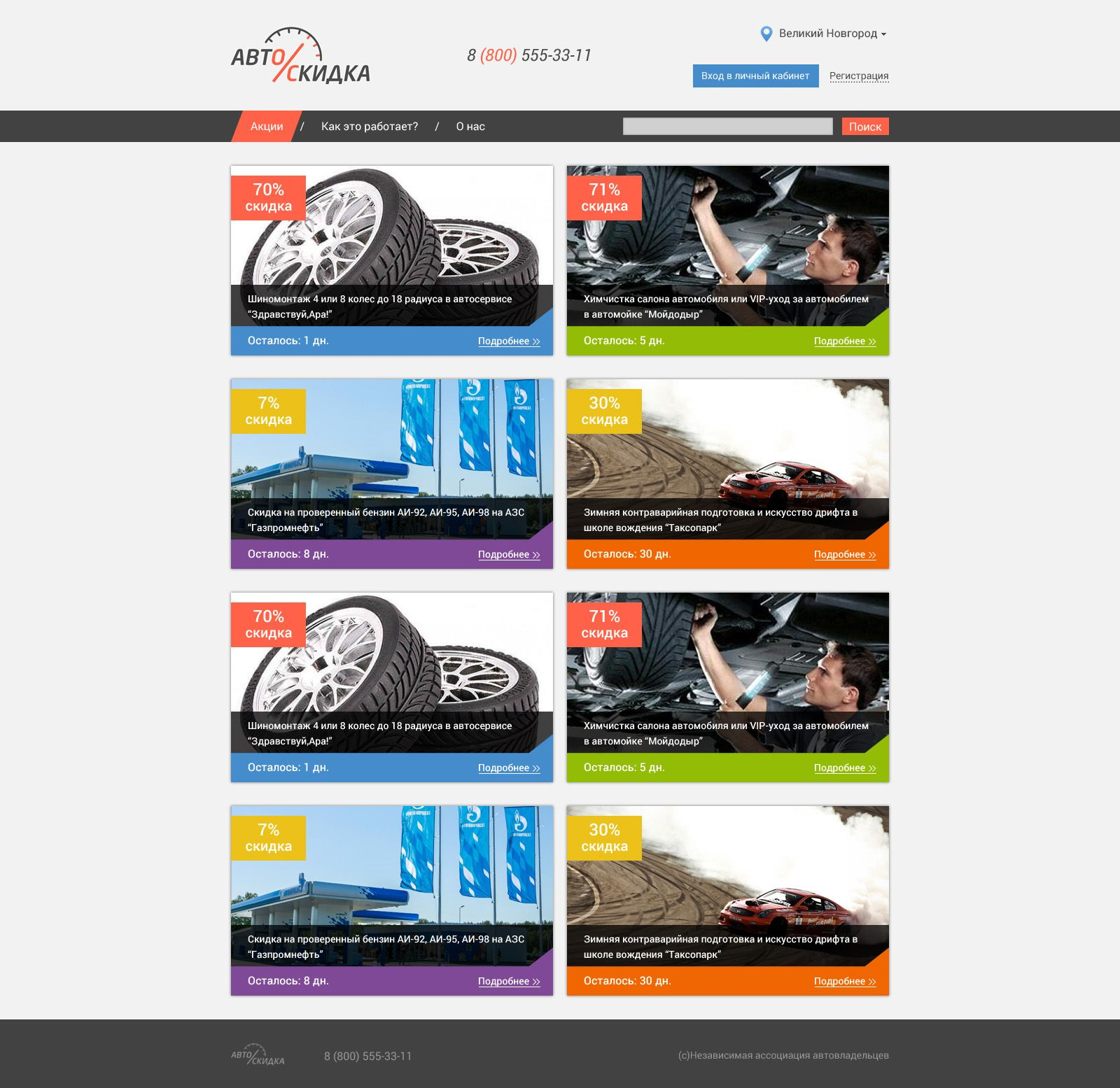 Дизайн сайта со скидками для автовладельцев - дизайнер stefany-kiriak