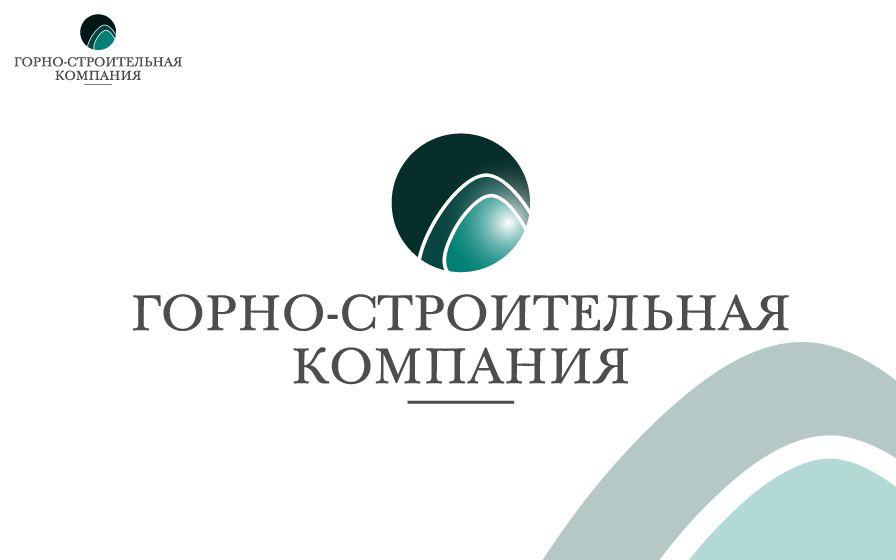 Логотип для Горно-Строительной Компании - дизайнер Stiff2000