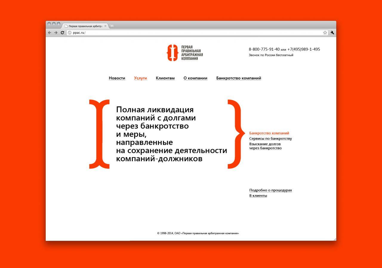 Дизайн главной страницы и типографика, Банкротство - дизайнер zhs