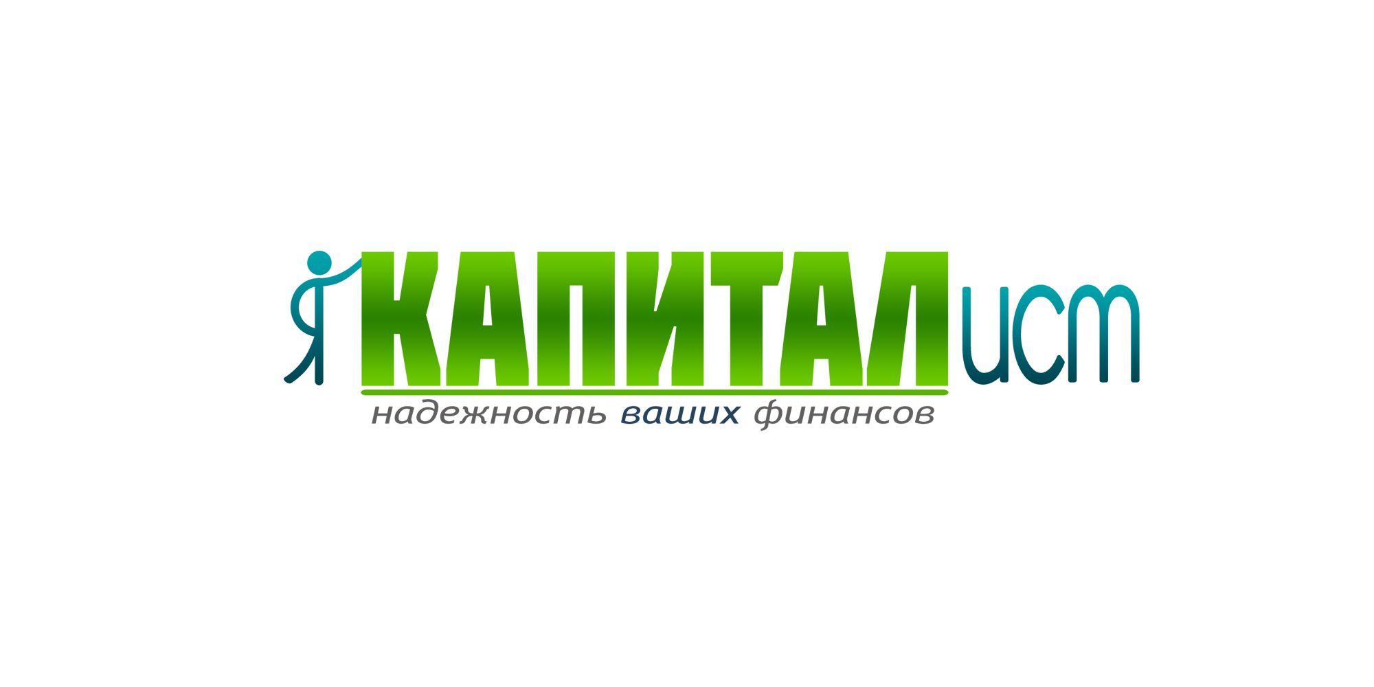 Я капиталист (лого для веб-сайта) - дизайнер Kirillsh93