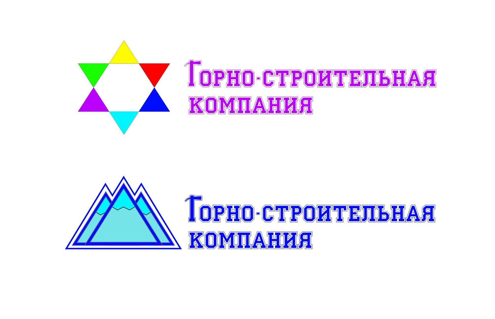 Логотип для Горно-Строительной Компании - дизайнер The_Minstrel