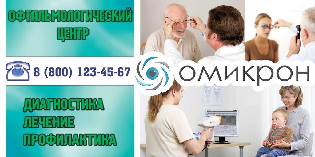 Баннер для офтальмологической клиники - дизайнер design03