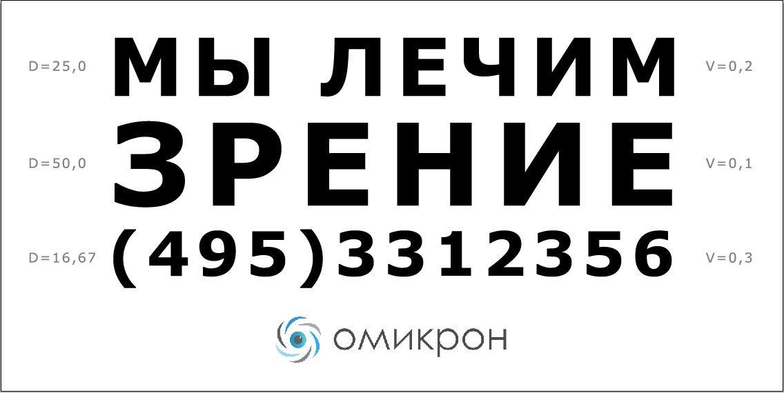 Баннер для офтальмологической клиники - дизайнер Dizkoner