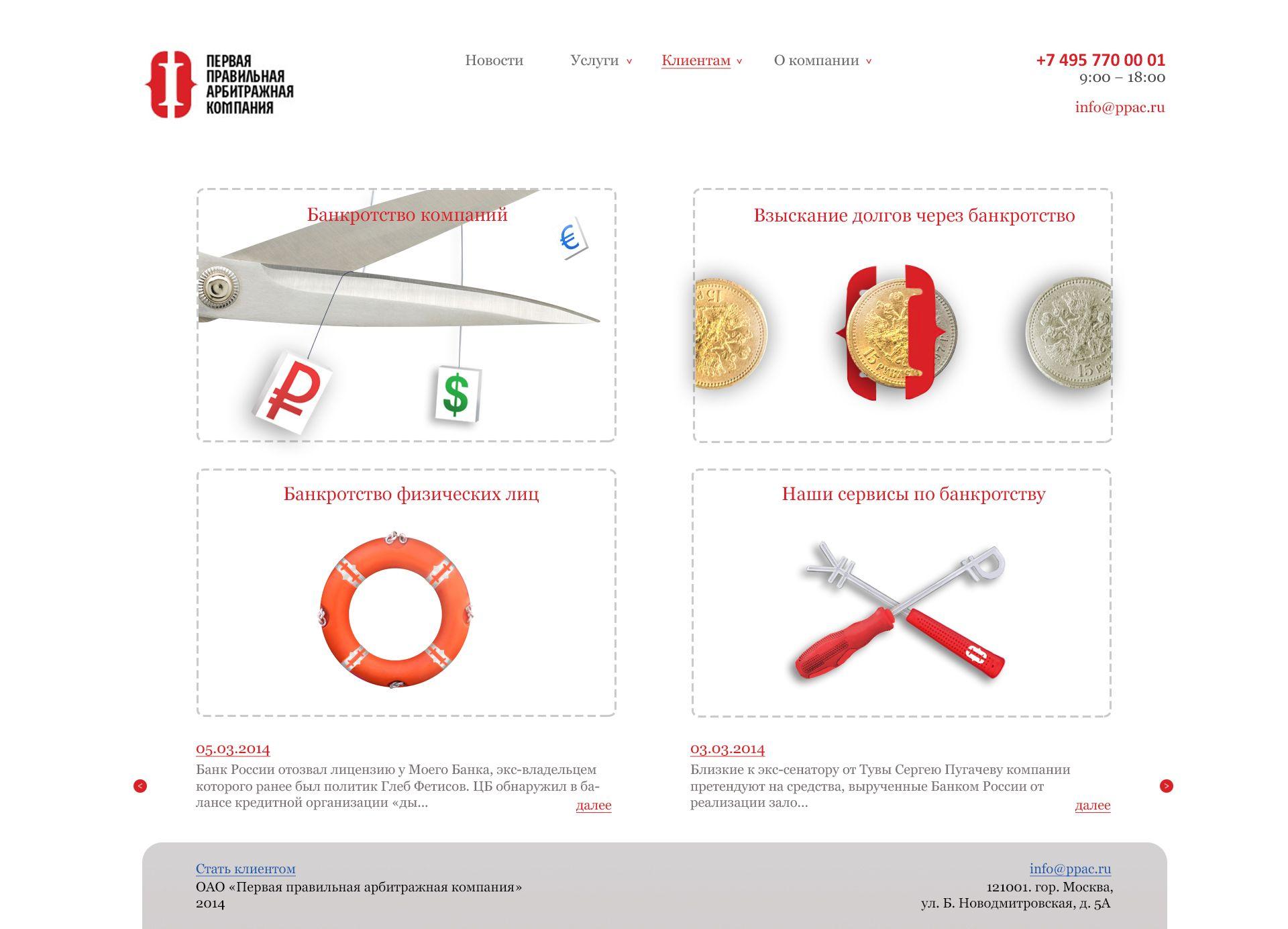 Дизайн главной страницы и типографика, Банкротство - дизайнер romandko