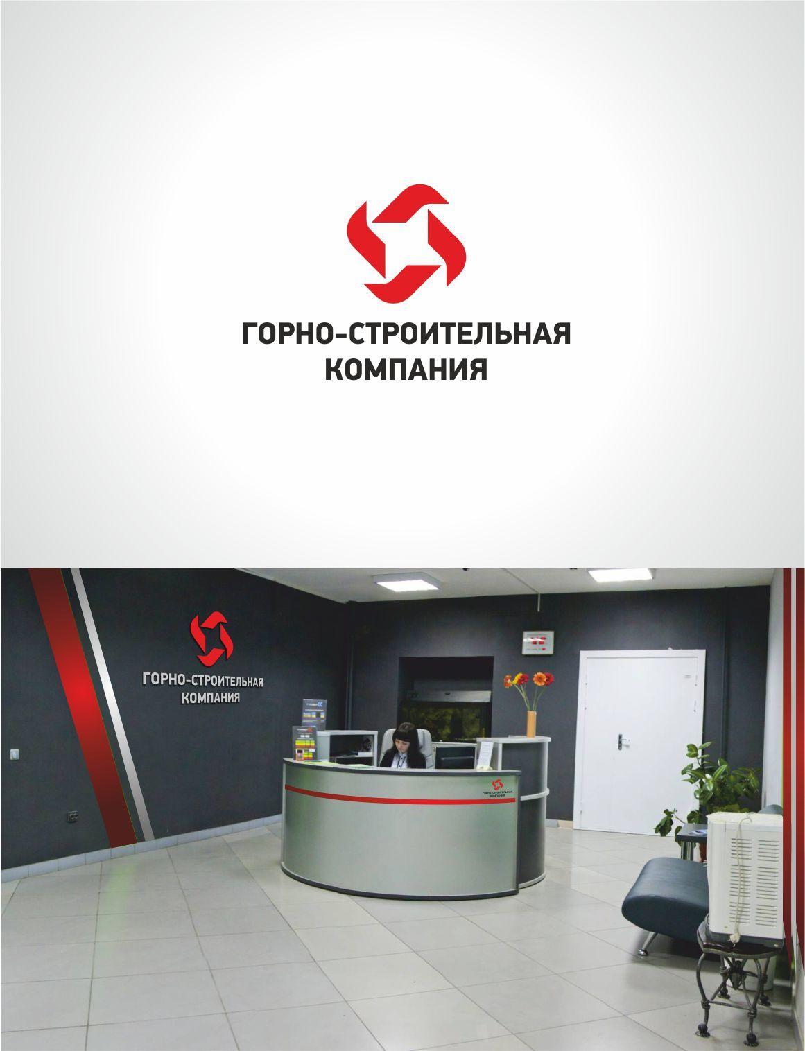 Логотип для Горно-Строительной Компании - дизайнер GAMAIUN