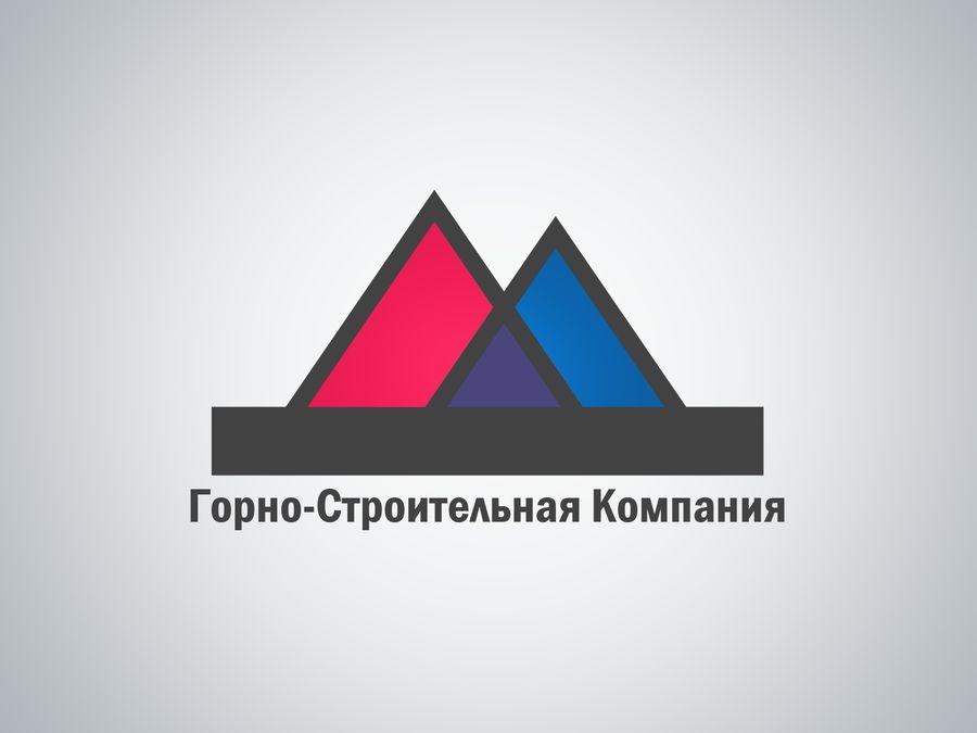 Логотип для Горно-Строительной Компании - дизайнер Une_fille