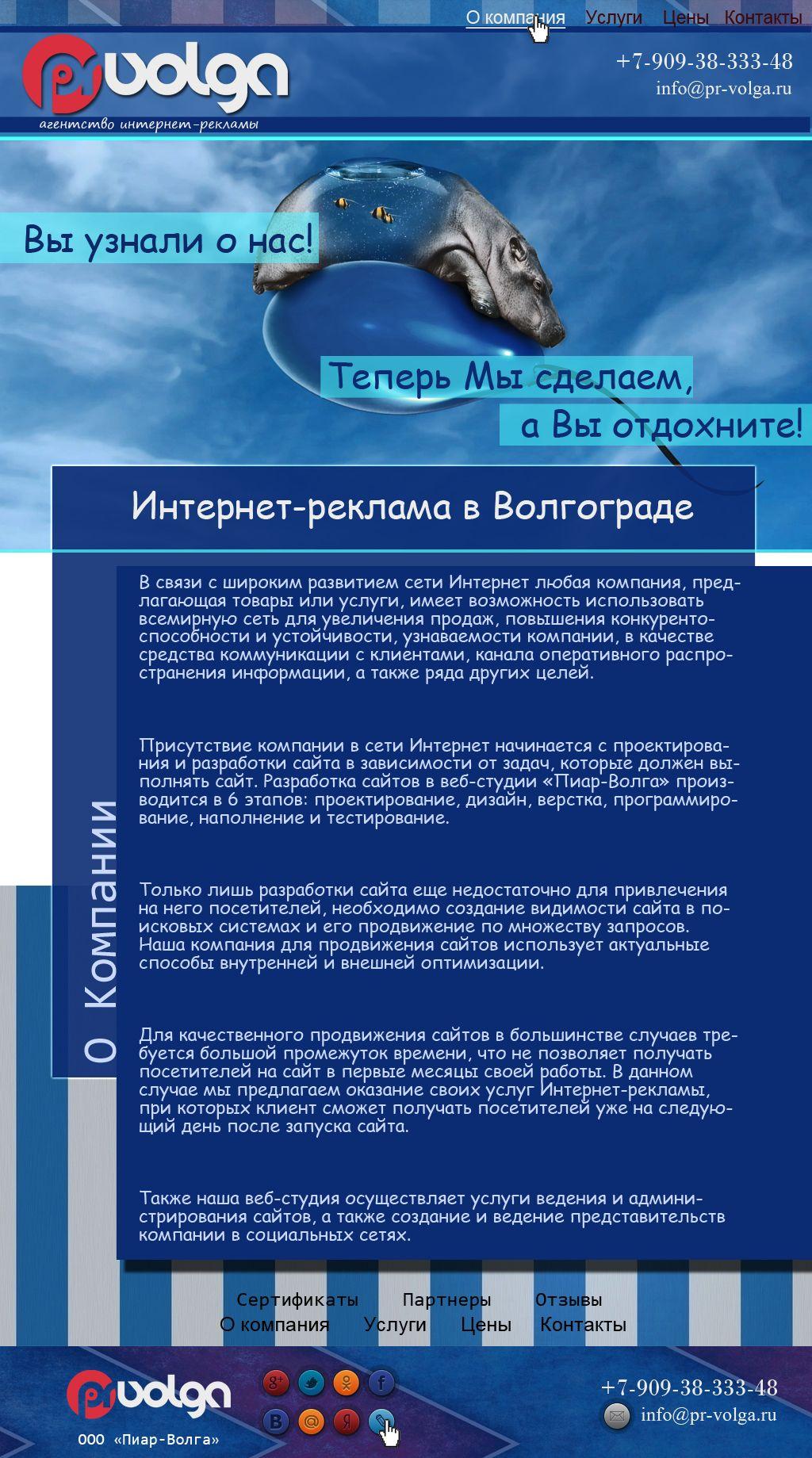 Дизайн сайта рекламного агентства - дизайнер ieromka