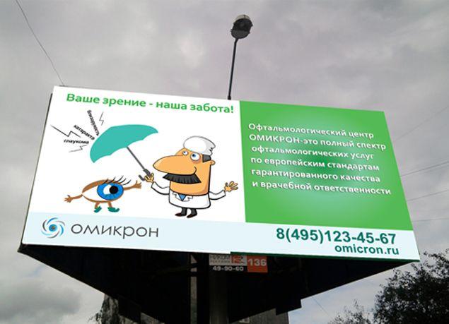 Баннер для офтальмологической клиники - дизайнер SvetlanaBykowa