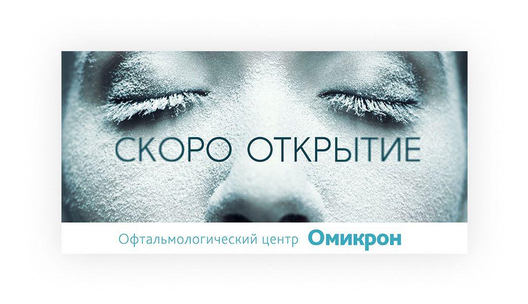 Баннер для офтальмологической клиники - дизайнер azazello