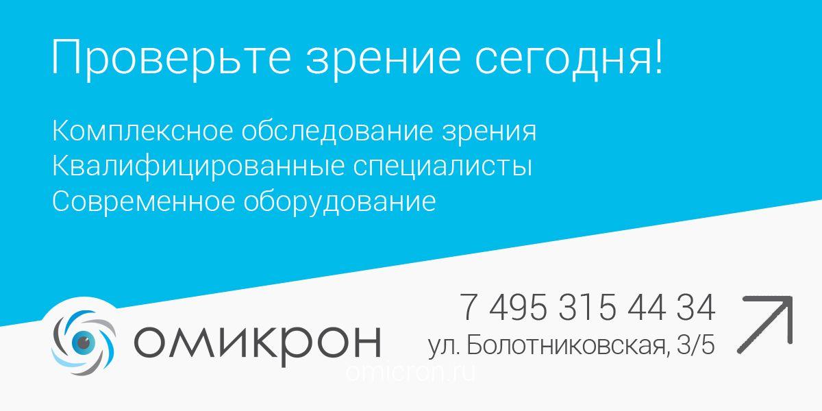 Баннер для офтальмологической клиники - дизайнер yellowsky