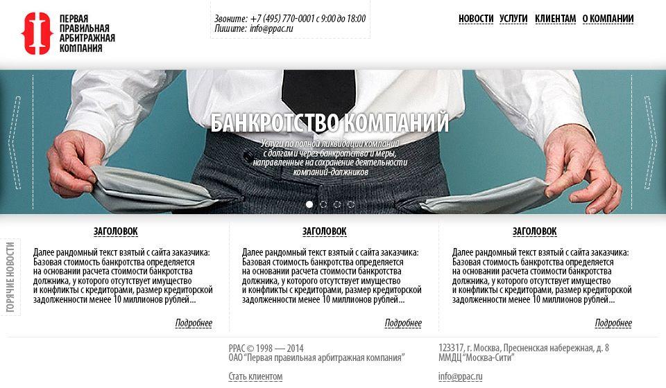 Дизайн главной страницы и типографика, Банкротство - дизайнер mrTuzzz