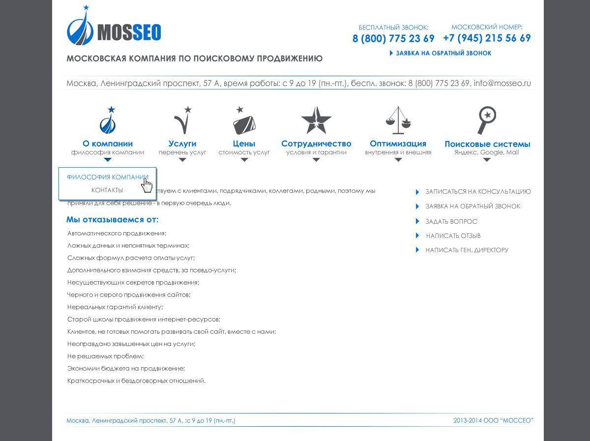 Дизайн целевой страницы IT-компании - дизайнер Nadika_T