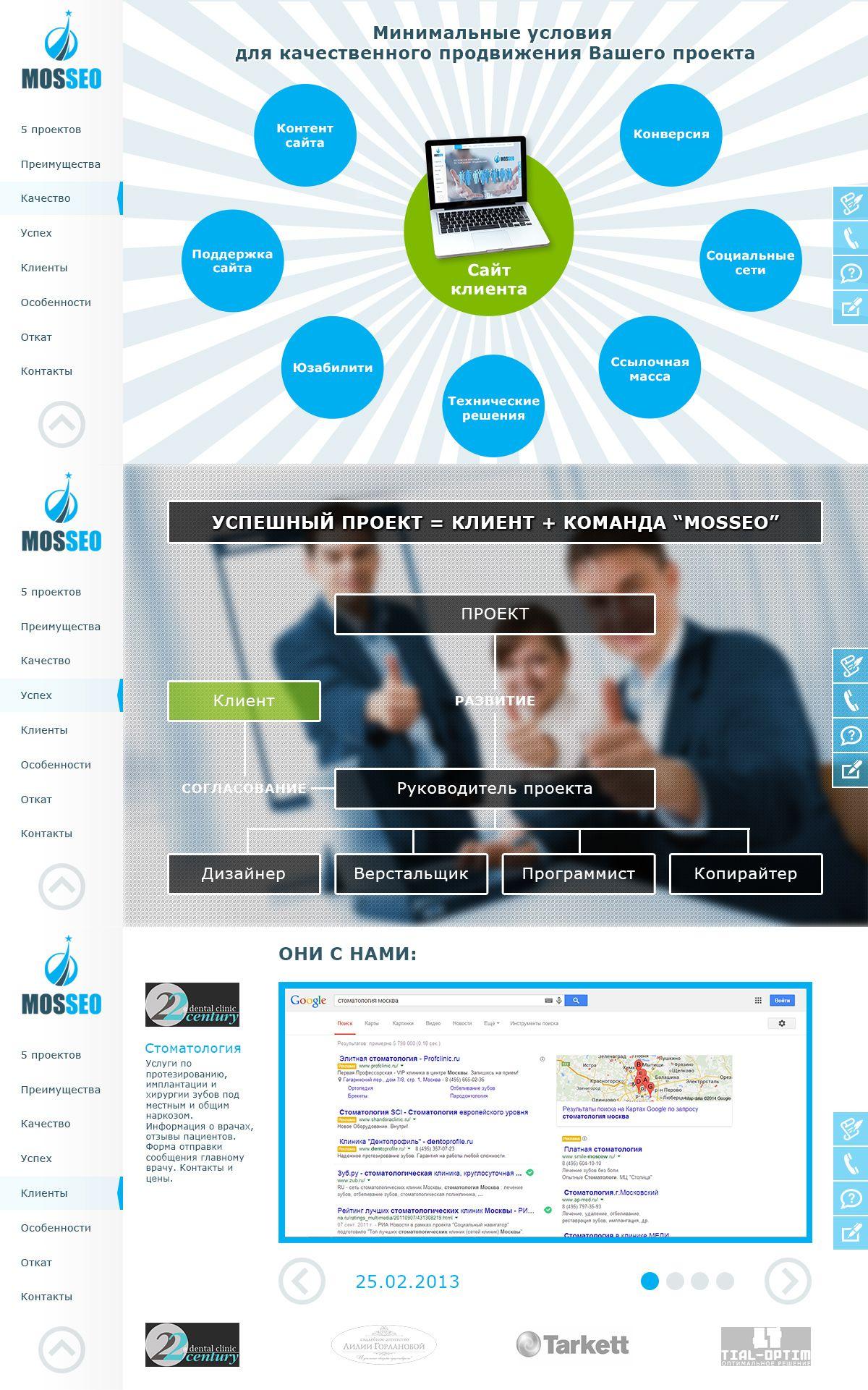 Дизайн целевой страницы IT-компании - дизайнер bu1ikkk