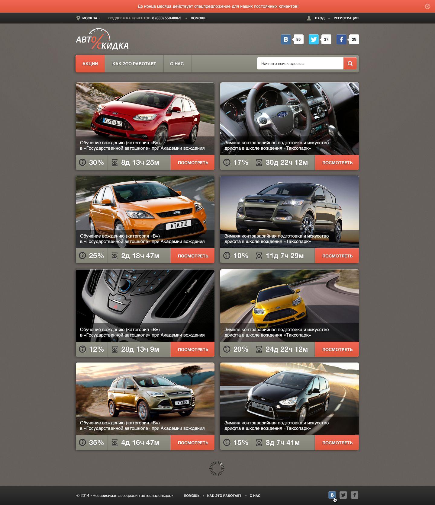 Дизайн сайта со скидками для автовладельцев - дизайнер ruslanstepanov