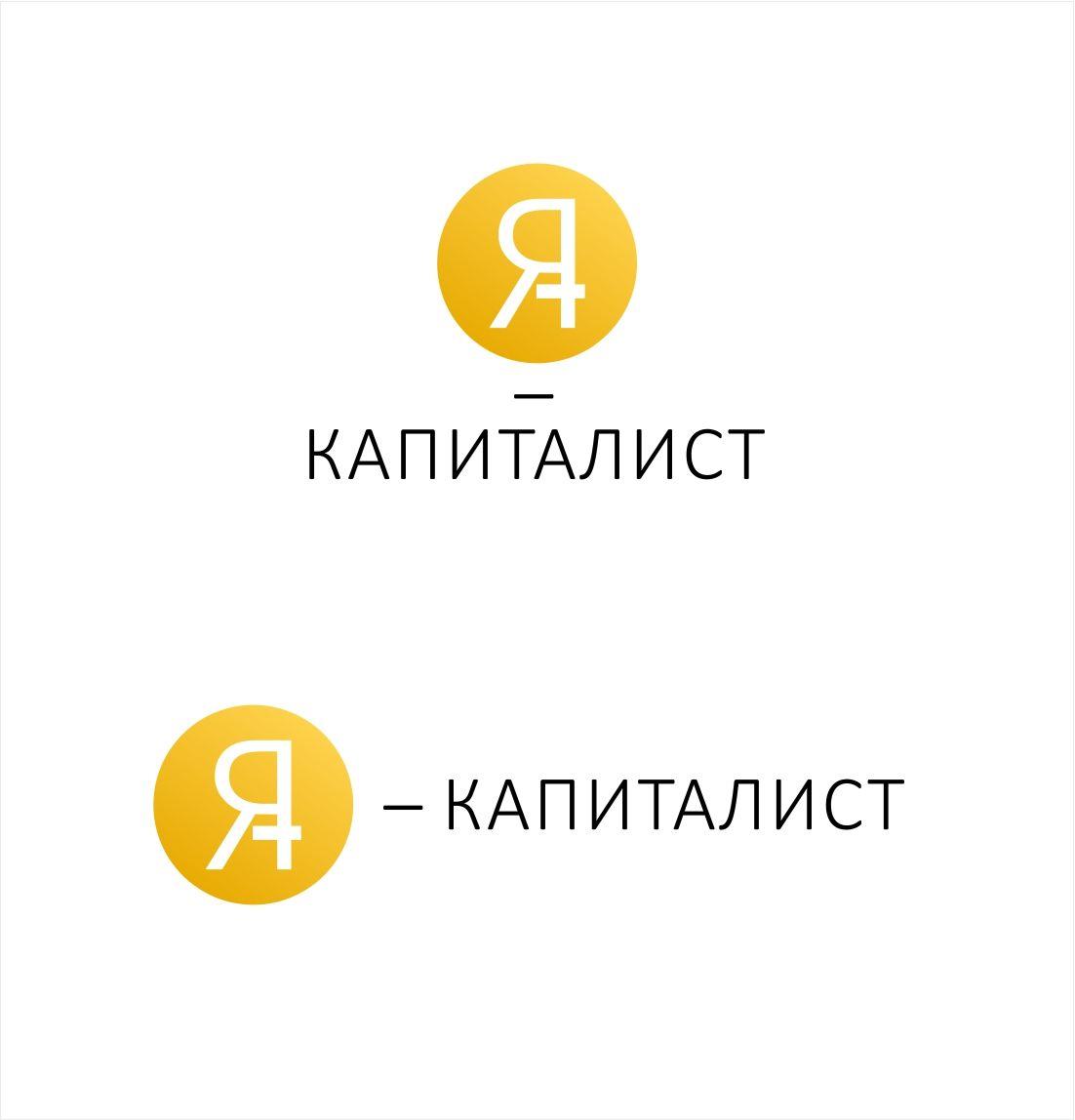 Я капиталист (лого для веб-сайта) - дизайнер TVdesign