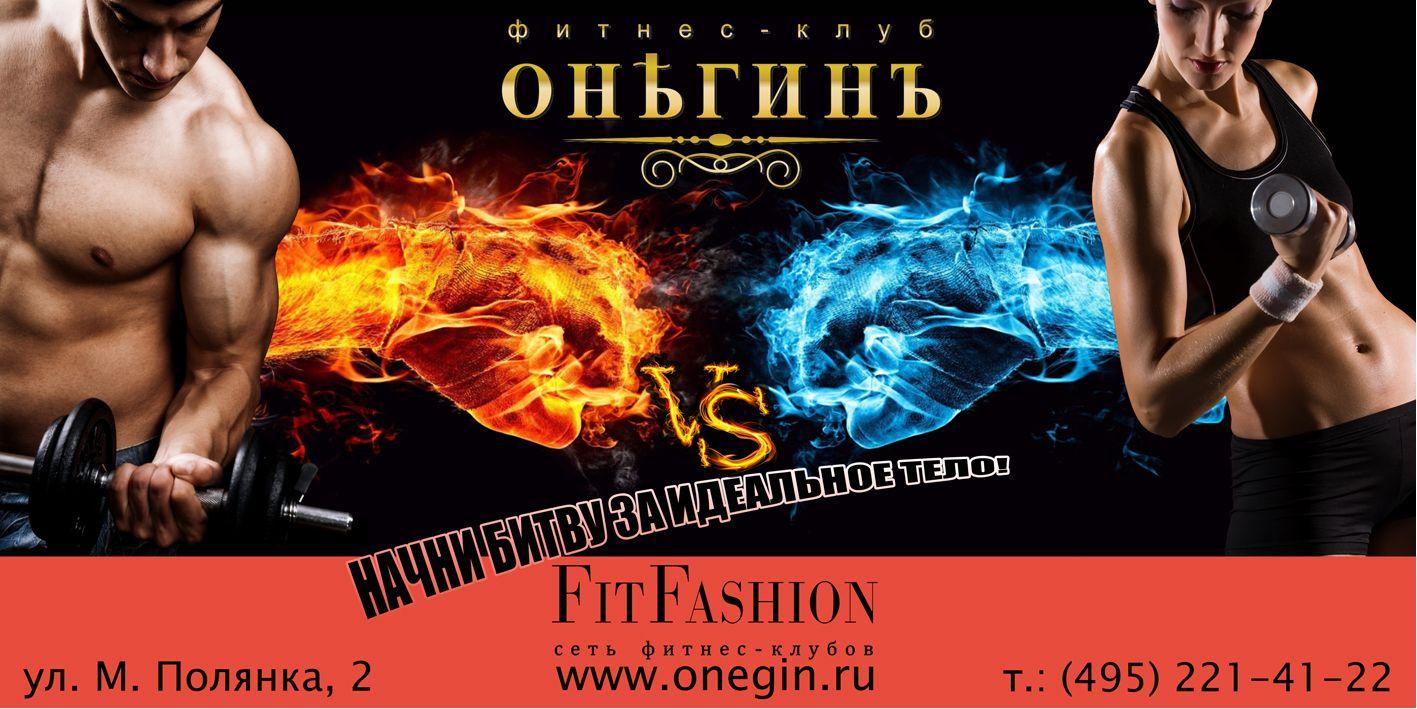 Рекламный баннер - продвижение фитнес-клуба  - дизайнер Emelya