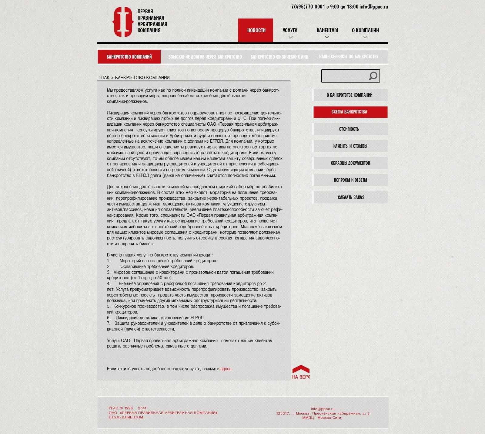 Дизайн главной страницы и типографика, Банкротство - дизайнер asiaslon