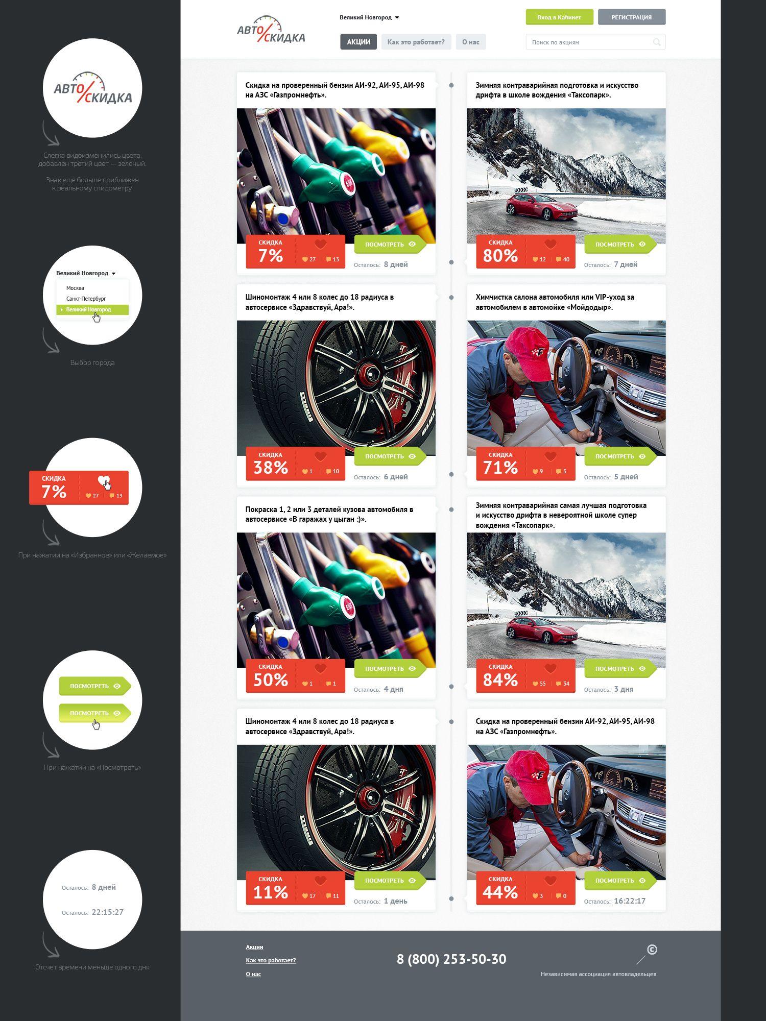 Дизайн сайта со скидками для автовладельцев - дизайнер d_b