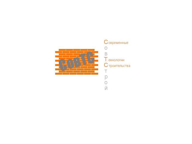 Логотип для поставщика строительных материалов - дизайнер Tomas112