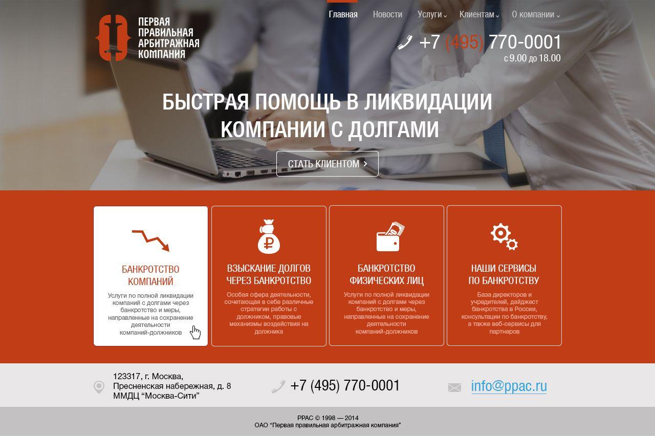Дизайн главной страницы и типографика, Банкротство - дизайнер Kolch