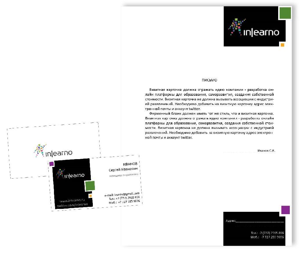Визитная карточка и фирменный бланк Inlearno - дизайнер Alina_Ks