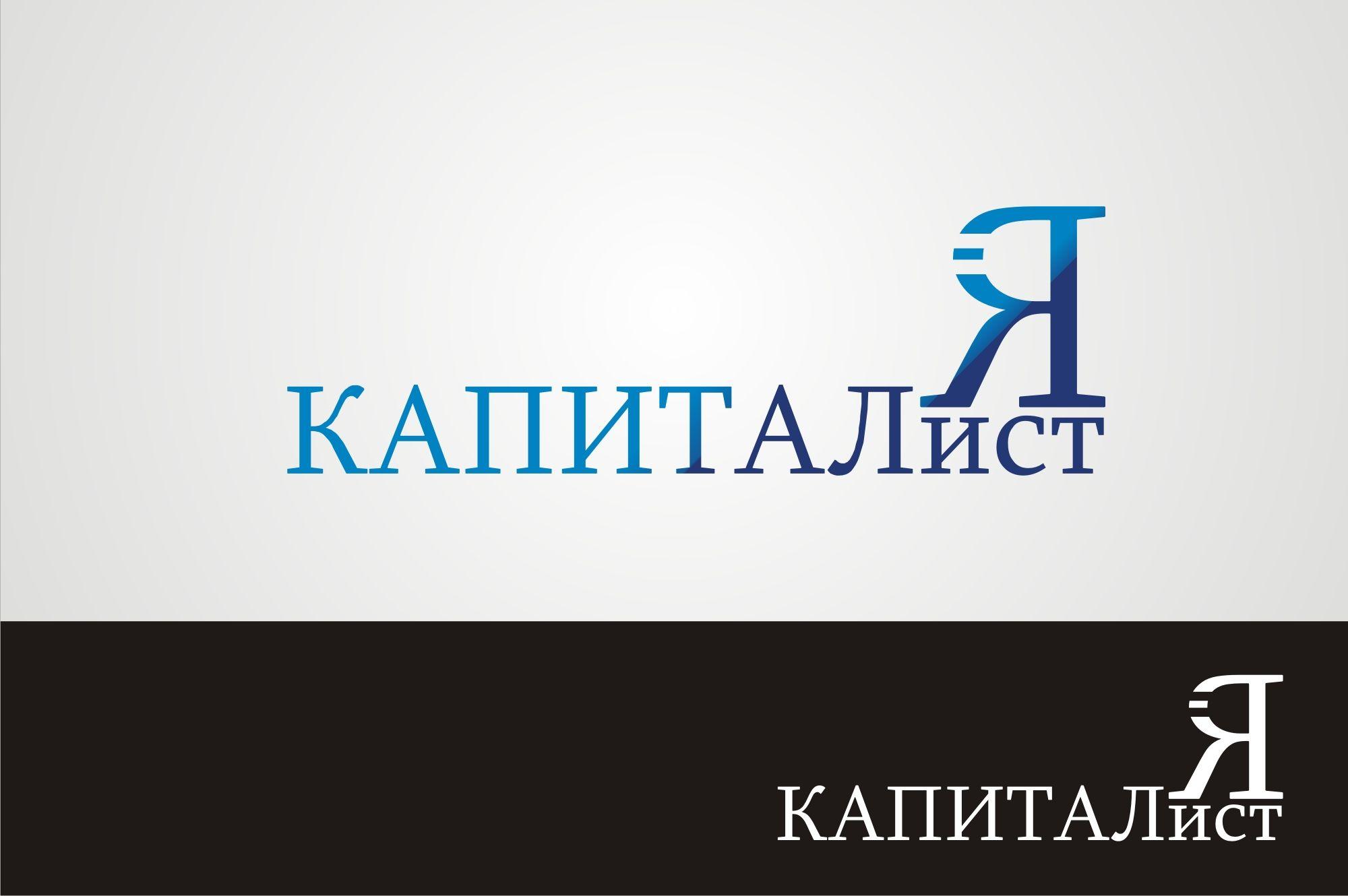 Я капиталист (лого для веб-сайта) - дизайнер Natalie_Santer