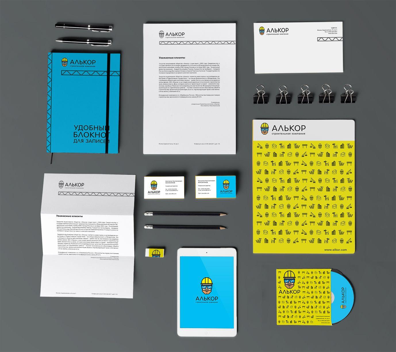 Логотип и фир.стиль для строительной организации - дизайнер zadumki