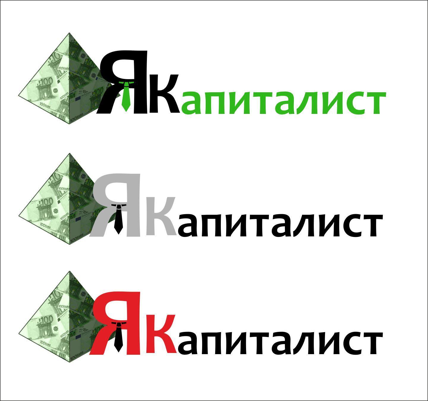 Я капиталист (лого для веб-сайта) - дизайнер Navsekaya