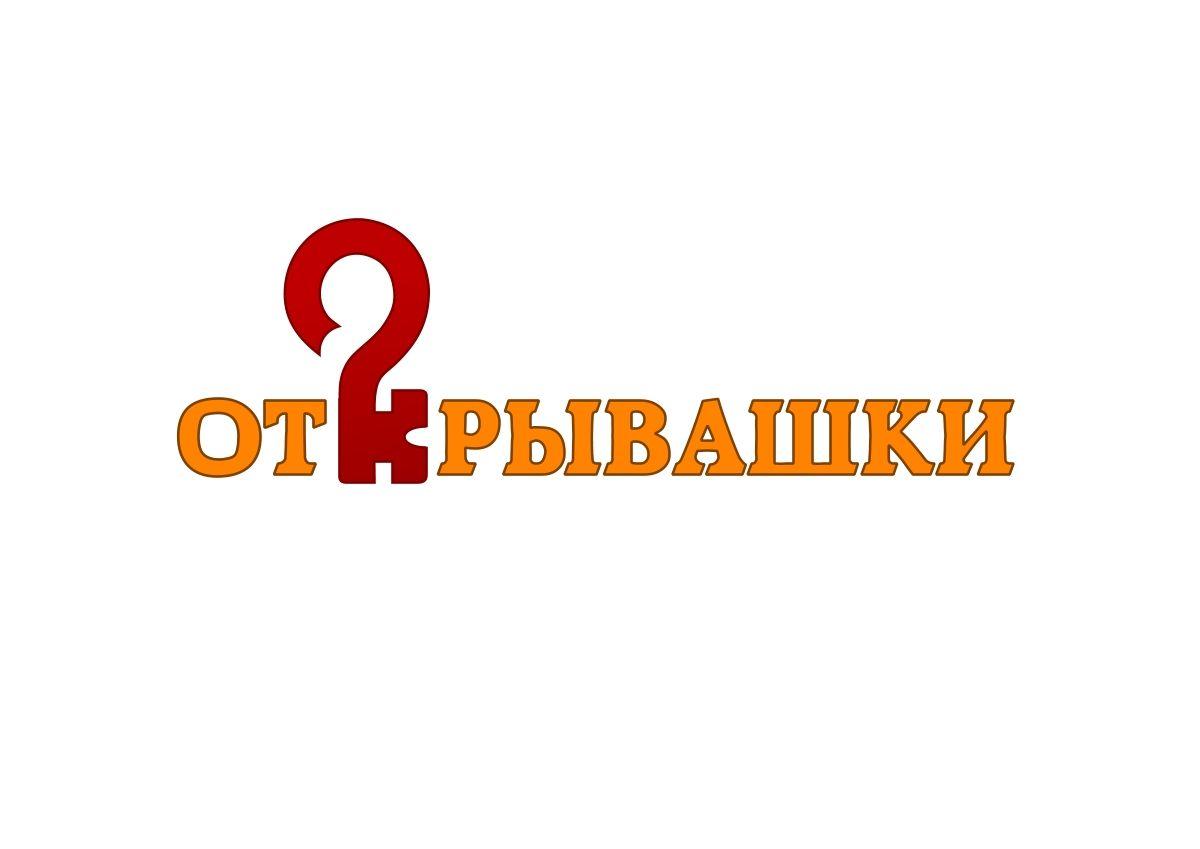 Логотип и цветовая гамма развлекательного проекта - дизайнер kotboris