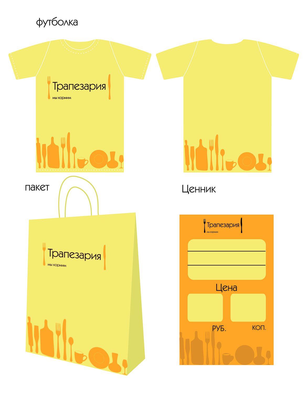 Логотип, брендбук и фирменный стиль для Трапезарии - дизайнер kris_88