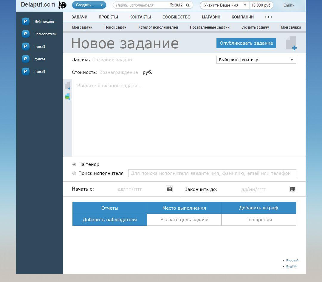 Интерфейс страницы добавления универсальной задачи - дизайнер MrJoneck
