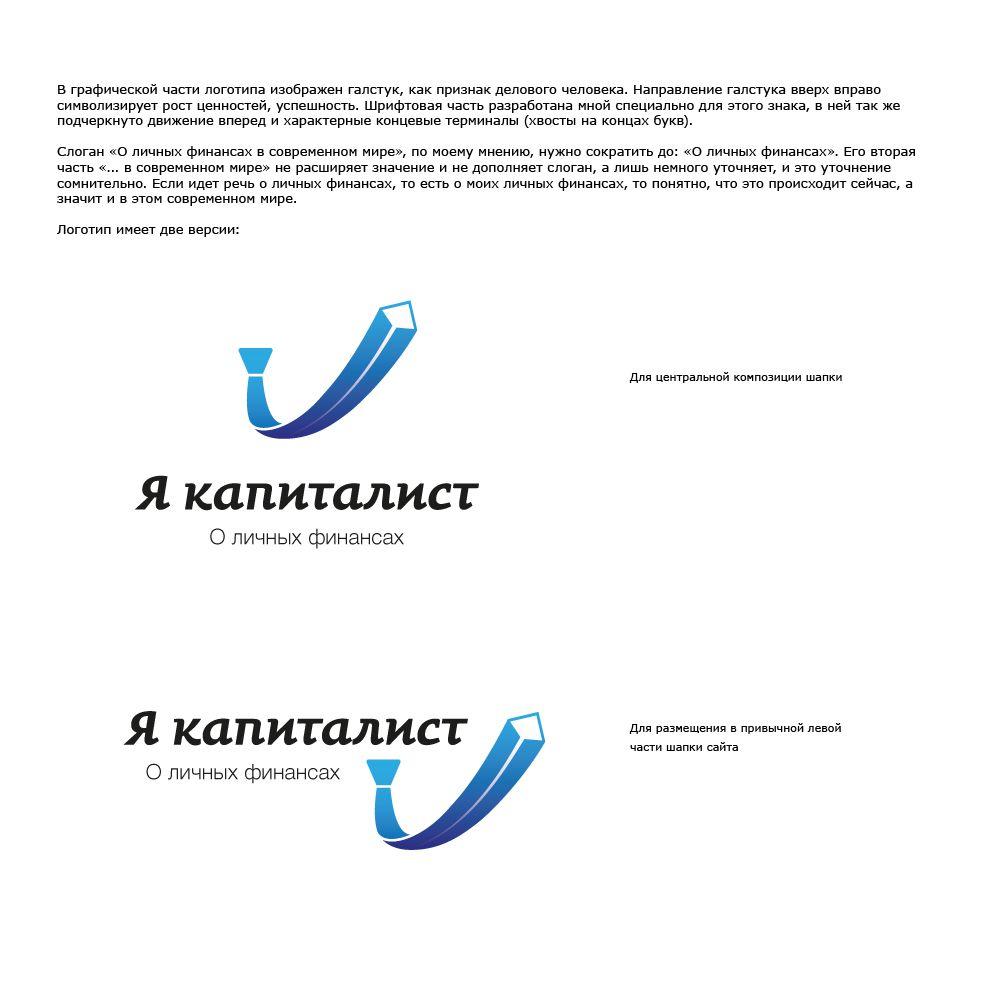 Я капиталист (лого для веб-сайта) - дизайнер vitaliyplut