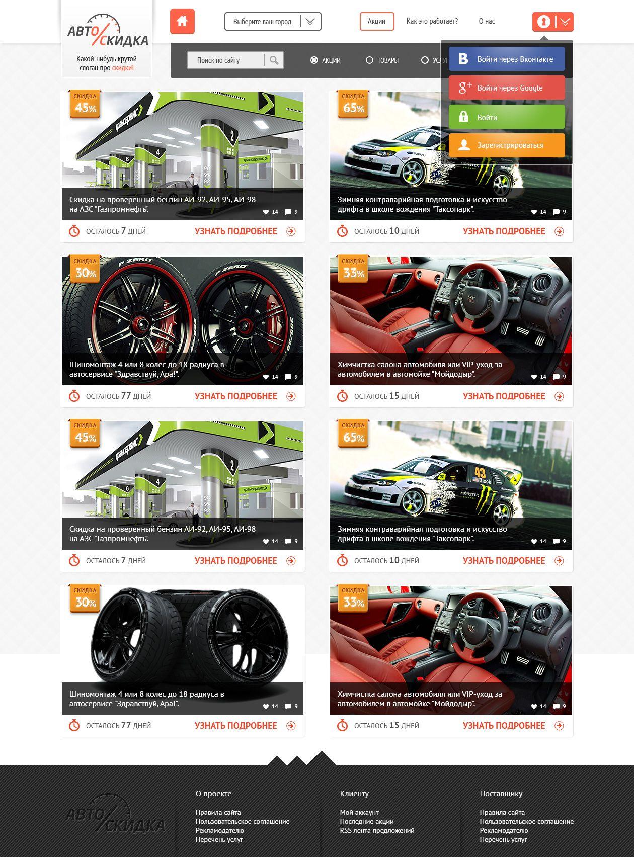 Дизайн сайта со скидками для автовладельцев - дизайнер MisterVitya