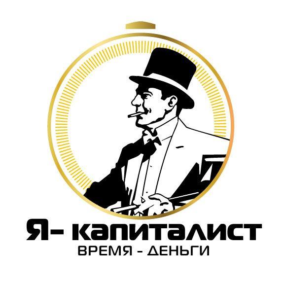 Я капиталист (лого для веб-сайта) - дизайнер zhutol
