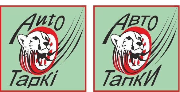 Логотип для магазина авто и мото шин и дисков - дизайнер Restavr