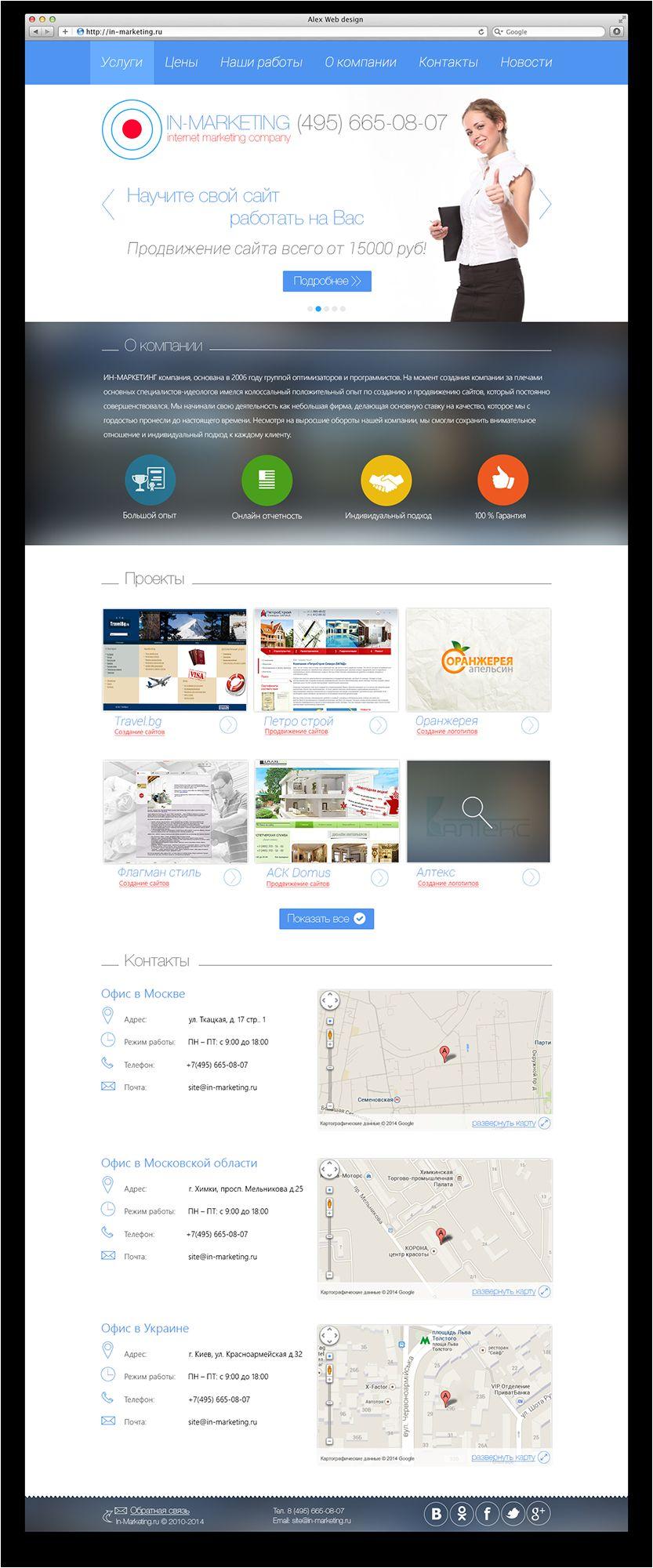 Дизайн главной веб-студии (современный дизайн) - дизайнер Alexandr-Web
