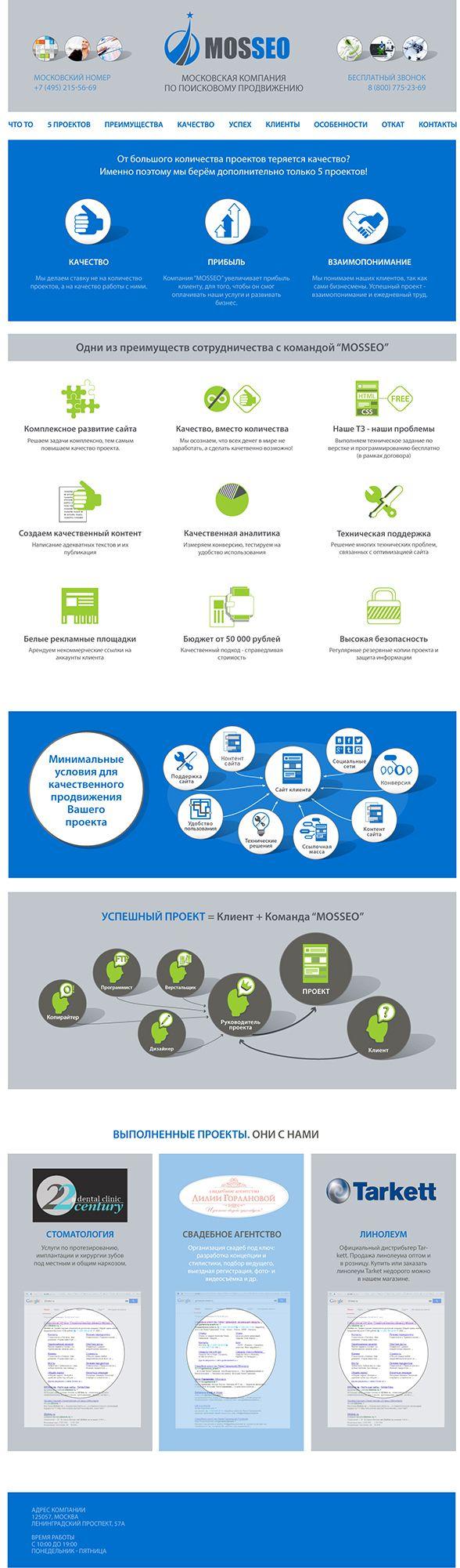 Дизайн целевой страницы IT-компании - дизайнер MariaTugova