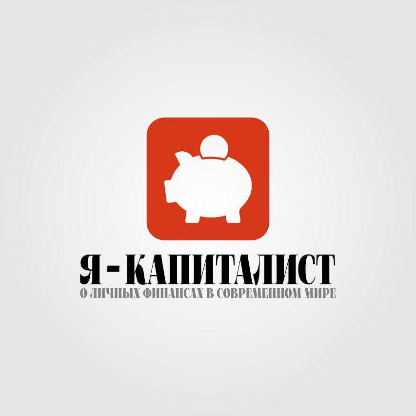 Я капиталист (лого для веб-сайта) - дизайнер waP9eloo