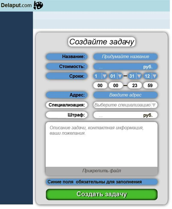 Интерфейс страницы добавления универсальной задачи - дизайнер ilya524