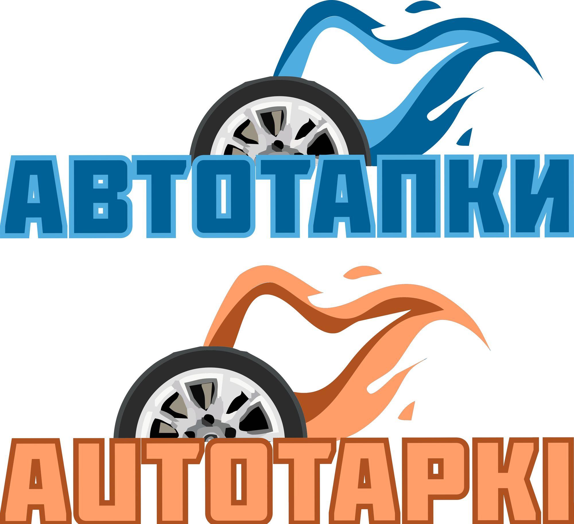 Логотип для магазина авто и мото шин и дисков - дизайнер ov07