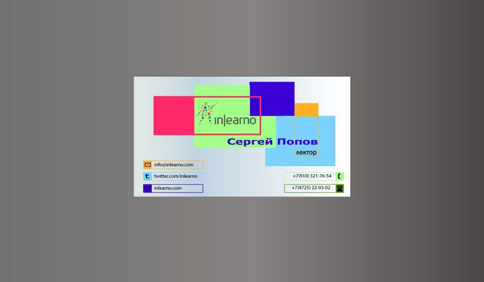 Визитная карточка и фирменный бланк Inlearno - дизайнер Denzel
