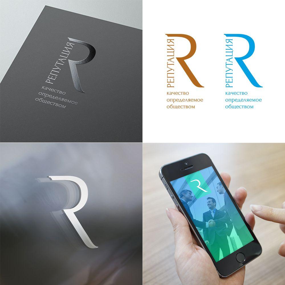 Логотип, визитка и шаблон презентации Reputation - дизайнер sviaznoyy