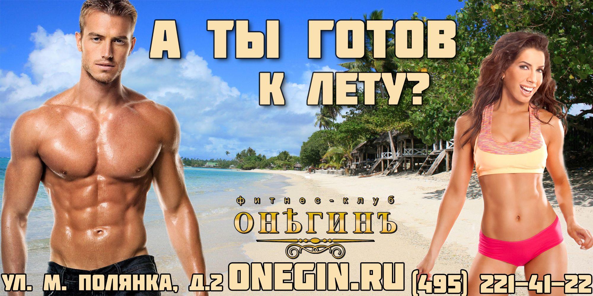 Рекламный баннер - продвижение фитнес-клуба  - дизайнер ov07