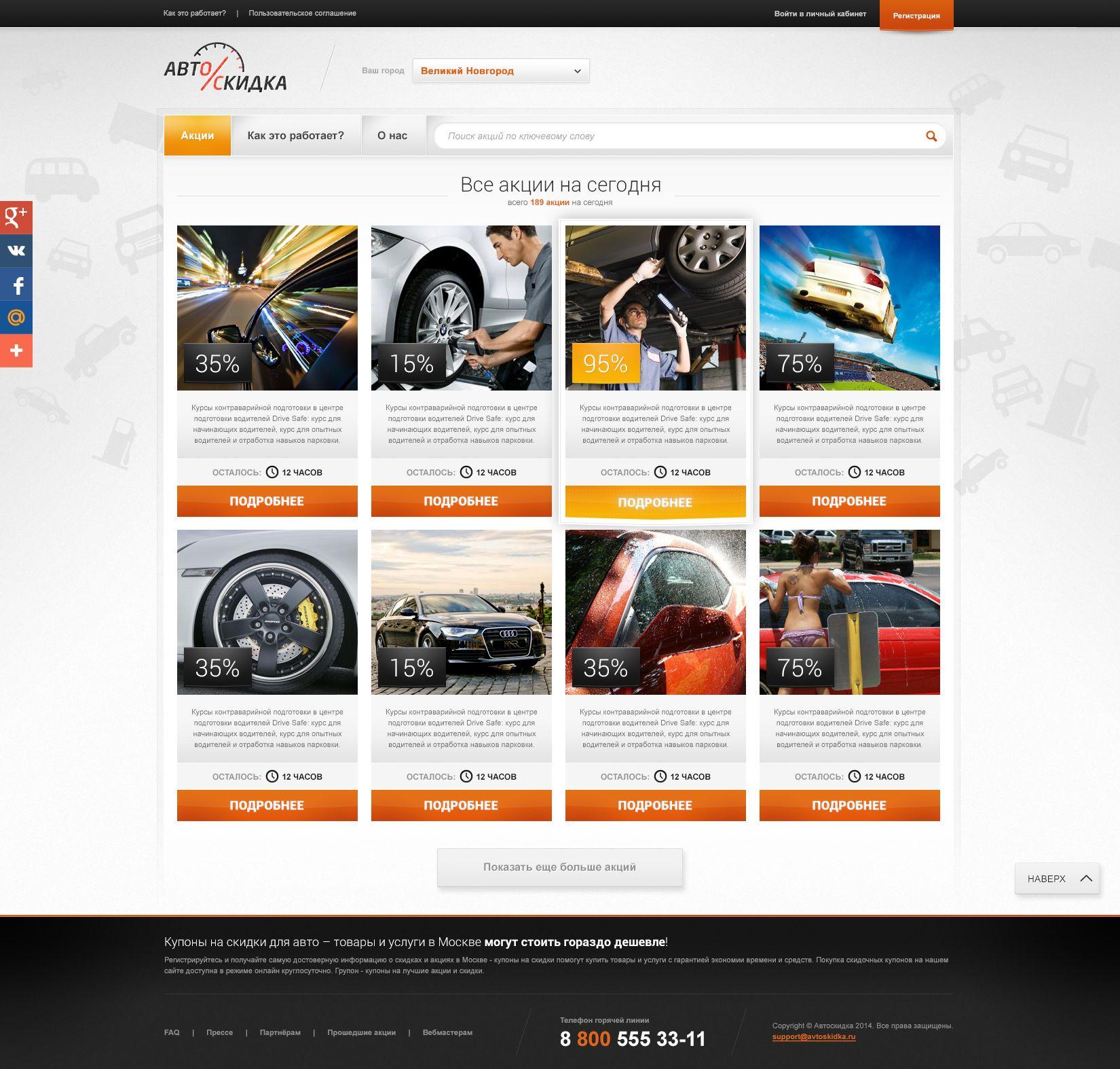 Дизайн сайта со скидками для автовладельцев - дизайнер nuwman
