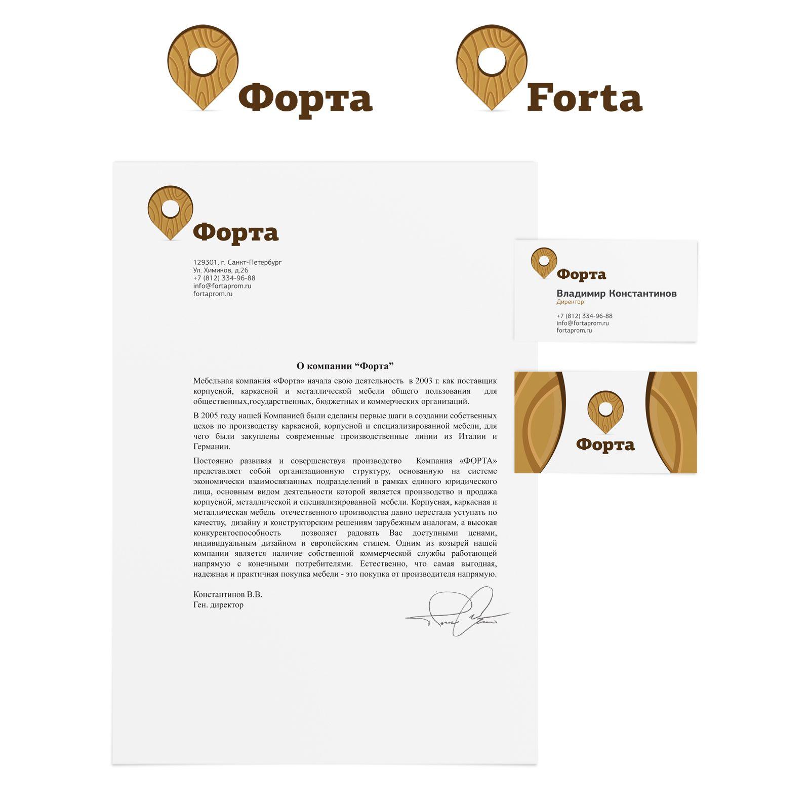 Логотип и фирменный стиль для мебельной компании . - дизайнер EgorEgor