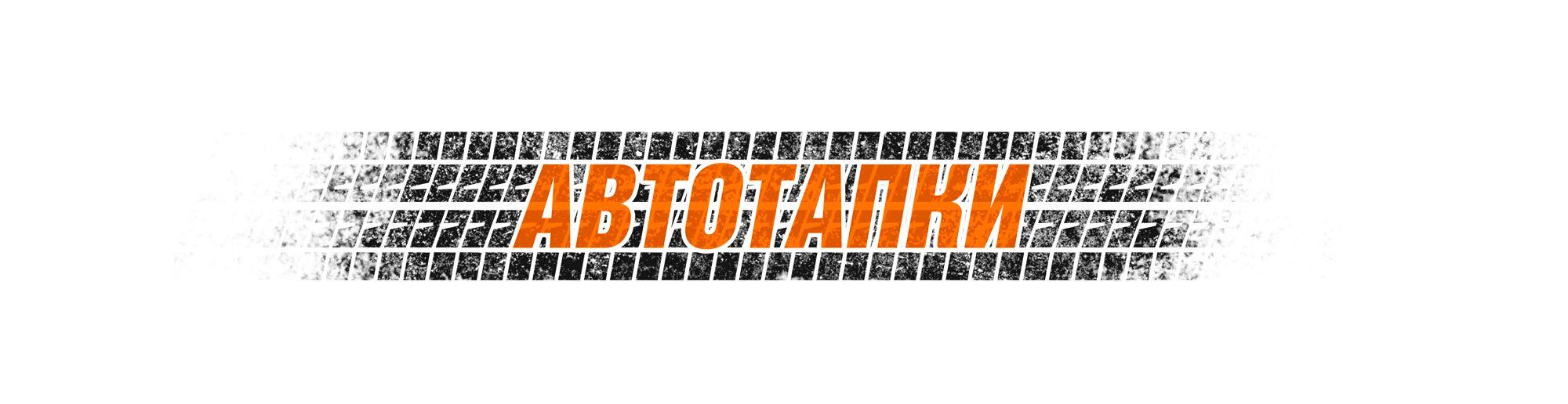 Логотип для магазина авто и мото шин и дисков - дизайнер Agor_