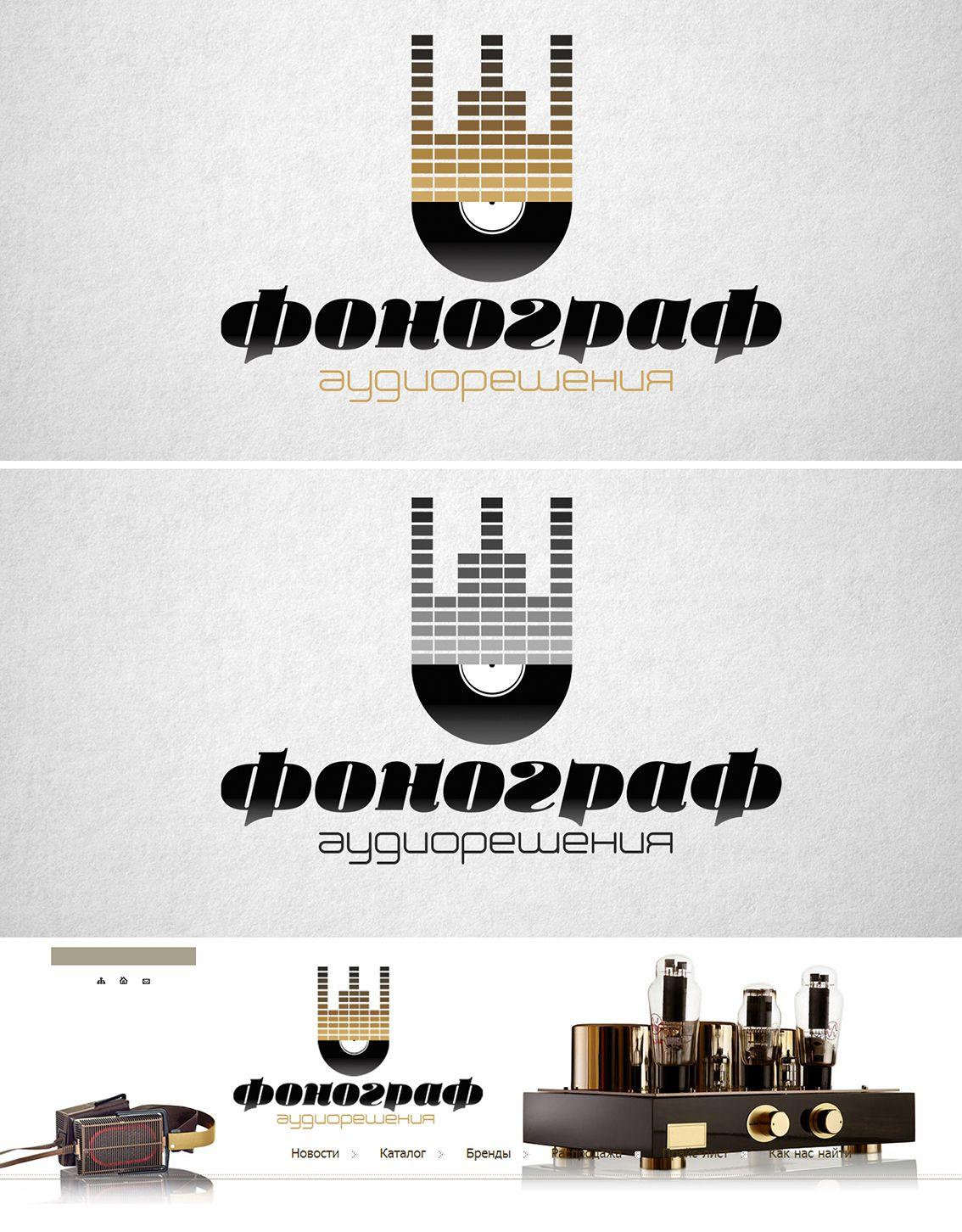 Лого и ФС для магазина аудиотехники - дизайнер funkielevis