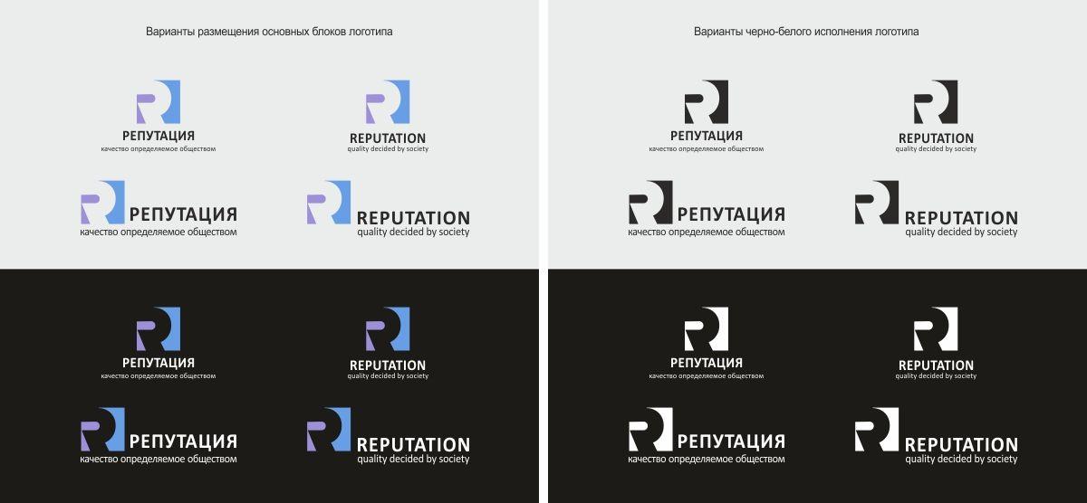 Логотип, визитка и шаблон презентации Reputation - дизайнер Lara2009
